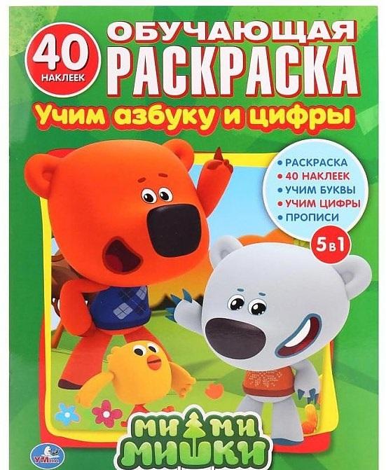 Раскраска с наклейками ми-ми-мишки - Челябинский Универмаг ...