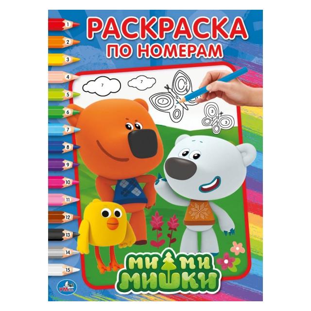 Раскраска по номерам - Челябинский Универмаг «Детский Мир»